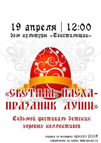 Седьмой фестиваль детских хоровых коллективов «Светлая пасха- праздник души»